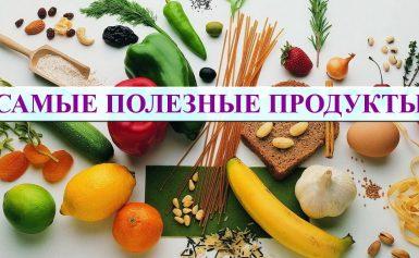 Здоровое питание: польза и вред продуктов