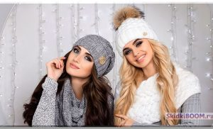 Какую шапку выбрать?