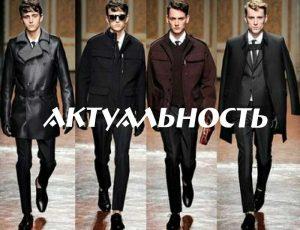 Как парню одеваться модно?
