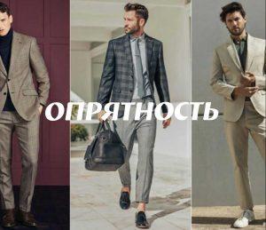 Как модно одеваться парню?