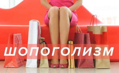 Осторожно, покупки! Как бороться с шопоголизмом?