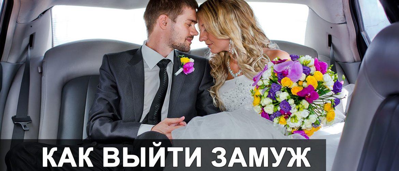 Как выйти замуж? Советы психологов.