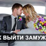 Как выйти замуж? Советы психологов