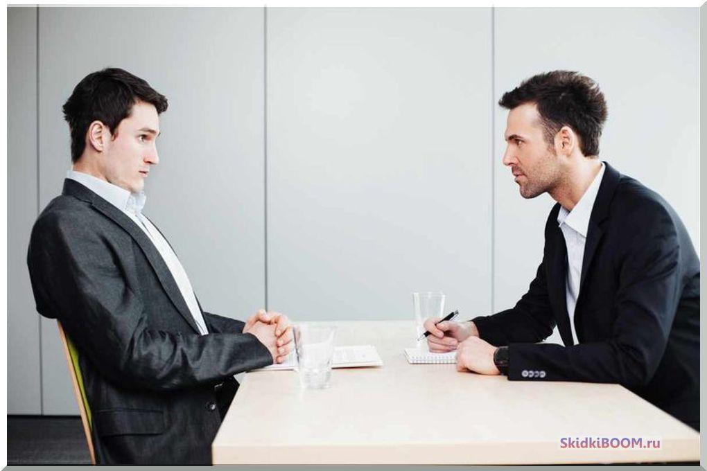 Как вести себя на собеседовании советы