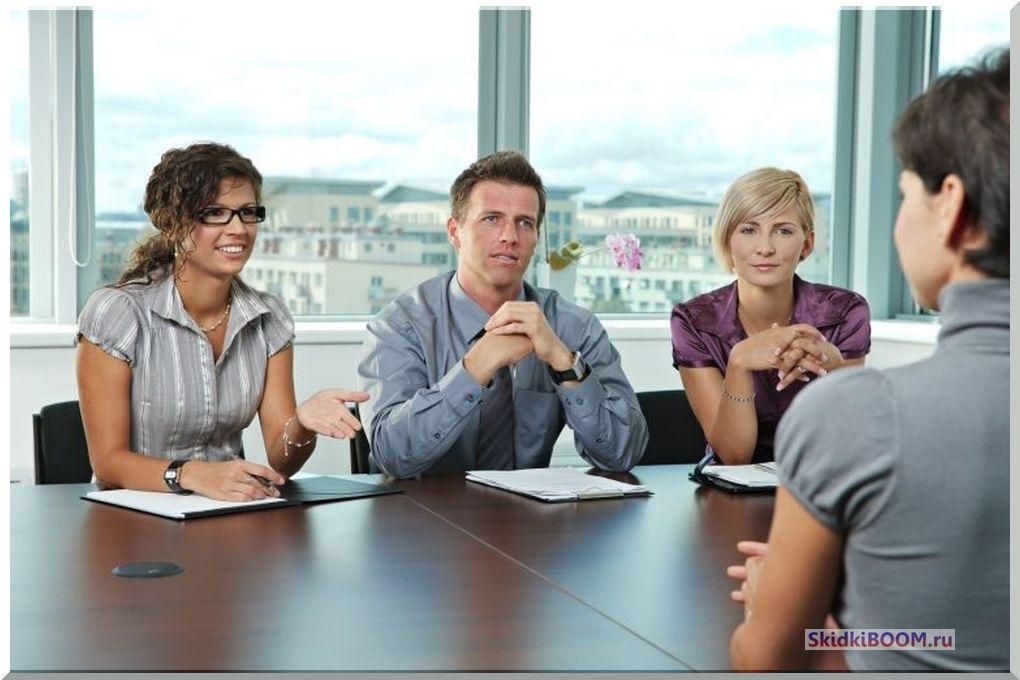 Как вести себя на собеседовании трудоустройство